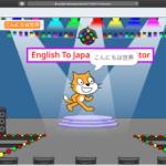 Scratch 3.0 | DIY English to Japanese translator | 英語から日本語へのしゃべる翻訳機