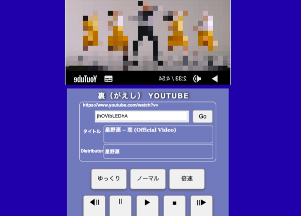 【裏 YouTube ! 】   ウラ専用 YouTube Player